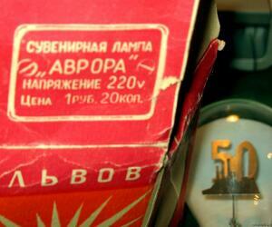Лампа 50-лет СССР. - 9307282.jpg