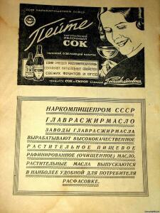 Реклама НАРКОМПИЩЕПРОМ СССР - 5439257.jpg