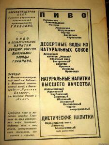 Реклама НАРКОМПИЩЕПРОМ СССР - 4932734.jpg