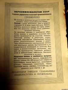 Реклама НАРКОМПИЩЕПРОМ СССР - 7905531.jpg