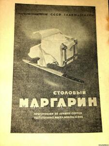 Реклама НАРКОМПИЩЕПРОМ СССР - 1272625.jpg