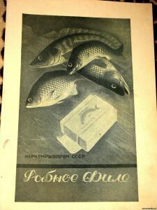 Реклама НАРКОМПИЩЕПРОМ СССР - 0474129.jpg