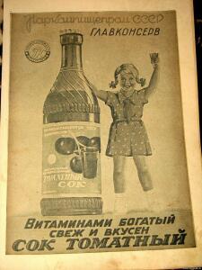 Реклама НАРКОМПИЩЕПРОМ СССР - 3653772.jpg