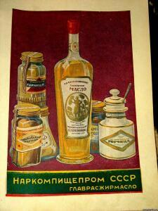 Реклама НАРКОМПИЩЕПРОМ СССР - 1255418.jpg