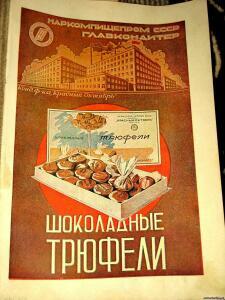 Реклама НАРКОМПИЩЕПРОМ СССР - 2987184.jpg