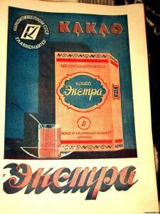 Реклама НАРКОМПИЩЕПРОМ СССР - 7163429.jpg