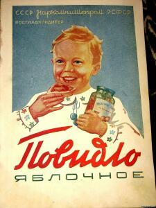 Реклама НАРКОМПИЩЕПРОМ СССР - 7242253.jpg