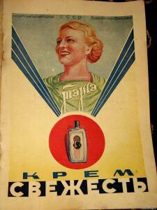 Реклама НАРКОМПИЩЕПРОМ СССР - 1208049.jpg