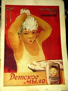 Реклама НАРКОМПИЩЕПРОМ СССР - 3546949.jpg