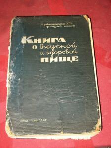 Реклама НАРКОМПИЩЕПРОМ СССР - 3190669.jpg