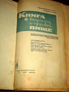 Реклама НАРКОМПИЩЕПРОМ СССР - 1252322.jpg