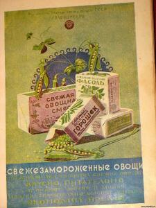 Реклама 50-х годов разное  - 9974387.jpg