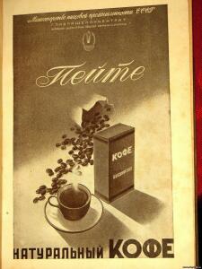 Реклама 50-х годов разное  - 0142862.jpg