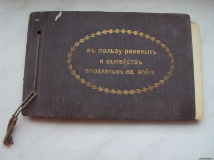 Царский альбом В пользу раненых ...  - 5915506.jpg