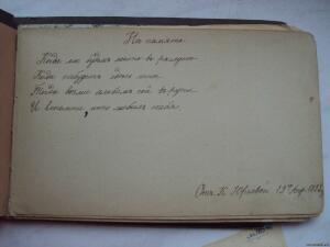 Царский альбом В пользу раненых ...  - 4920792.jpg