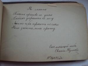 Царский альбом В пользу раненых ...  - 5985099.jpg