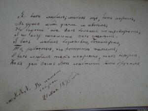 Царский альбом В пользу раненых ...  - 2705826.jpg