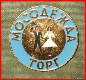 Значки советской торговли СССР - 6023357.jpg