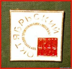 Значки советской торговли СССР - 3785797.jpg