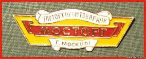 Значки советской торговли СССР - 8707932.jpg