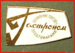 Значки советской торговли СССР - 5289106.jpg
