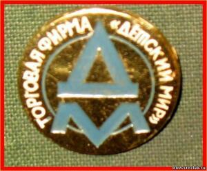 Значки советской торговли СССР - 7714504.jpg