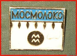 Значки советской торговли СССР - 2730850.jpg