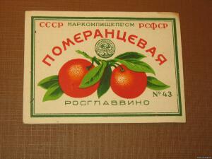 Этикетки продуктовые Наркомпищепром - 5577048.jpg