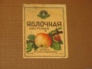Этикетки продуктовые Наркомпищепром - 4686465.jpg
