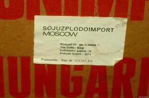 Упаковка СССР ящики и коробки  - 4173151.jpg