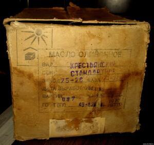 Упаковка СССР ящики и коробки  - 9919607.jpg