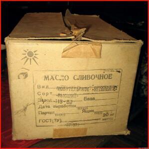 Упаковка СССР ящики и коробки  - 0349535.jpg