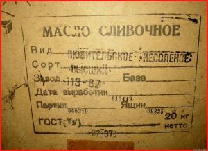 Упаковка СССР ящики и коробки  - 5523360.jpg