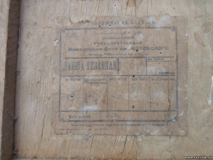 Упаковка СССР ящики и коробки  - 0333676.jpg
