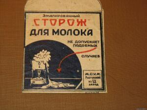Сторож молока из СССР - 0684279.jpg