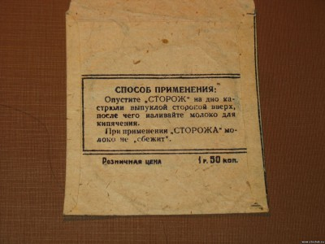 Сторож молока из СССР - 4038833.jpg