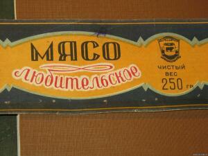 Этикетки продуктовые Наркомпищепром - 2684408.jpg