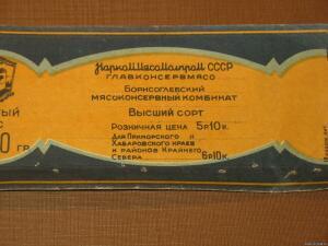 Этикетки продуктовые Наркомпищепром - 6699696.jpg