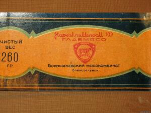 Этикетки продуктовые Наркомпищепром - 2584355.jpg
