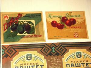 Этикетки продуктовые Наркомпищепром - 8307068.jpg