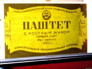 Этикетки продуктовые Наркомпищепром - 1748563.jpg