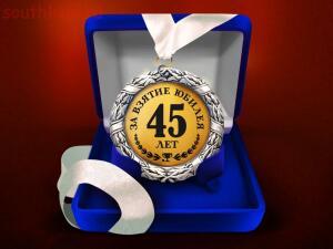За взятие 45  - 45 медаль.jpg