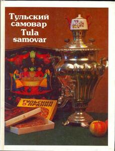 Книга Самовары России - 7323f04ed7ec84e3e5d90e0e80ee9a67.jpg