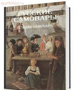 Книга Самовары России - 1309347151_rs300.jpg