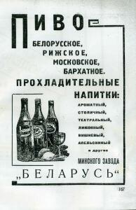 Минская реклама, 1951 год - 6465041.jpg