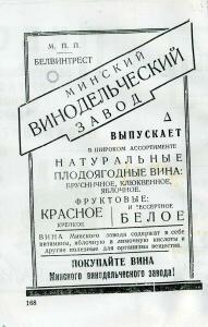 Минская реклама, 1951 год - 9154025.jpg