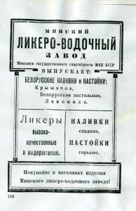 Минская реклама, 1951 год - 1898652.jpg