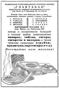 Минская реклама, 1951 год - 9740289.jpg