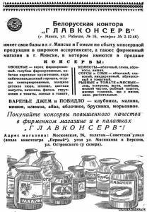 Минская реклама, 1951 год - 1440741.jpg