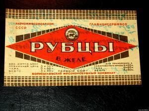Этикетки продуктовые Наркомпищепром - 3050744.jpg